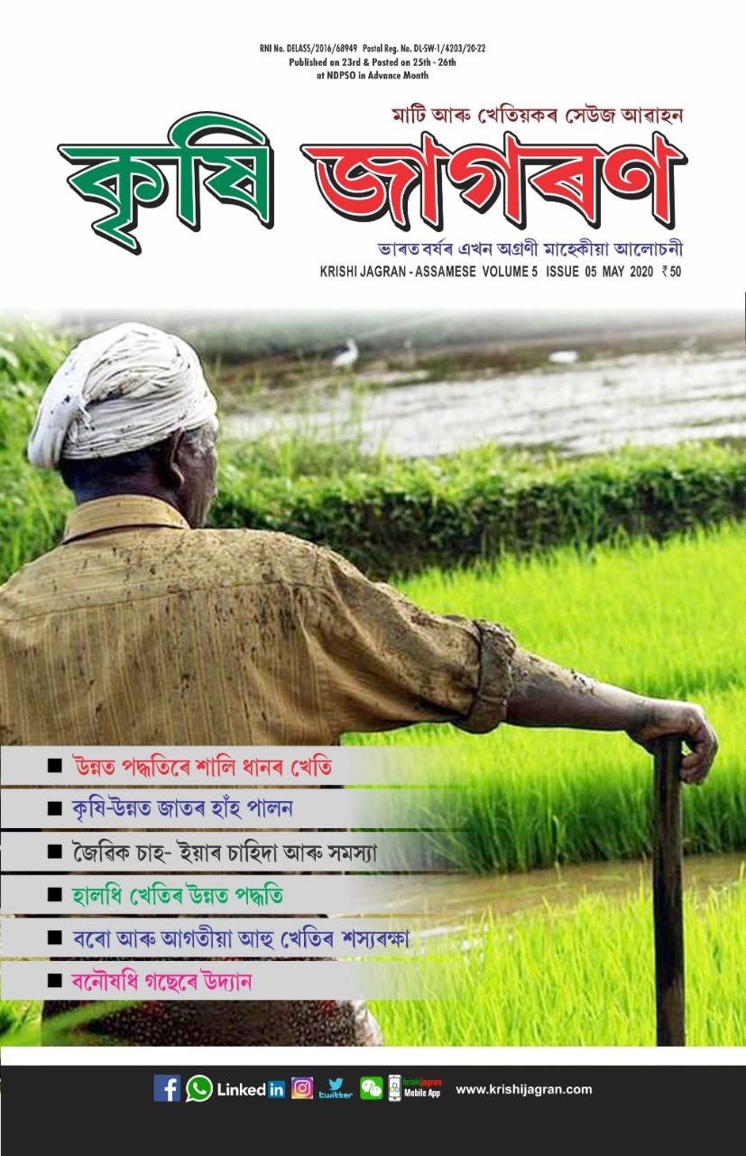 Krishi Jagran Assamese Magazine Subscription